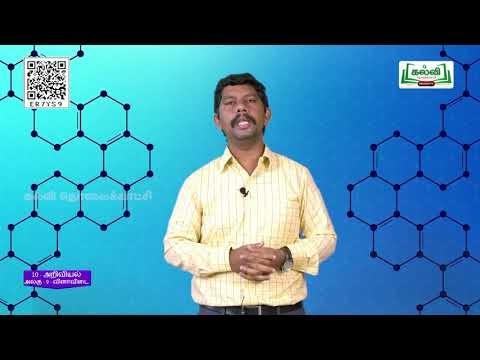 9th Science கரைசல்கள் அலகு 6 பகுதி 1 Q&A Kalvi TV