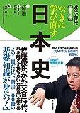いっきに学び直す日本史 近代・現代 実用編