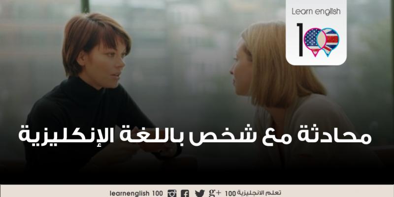 أقوى تطبيق يساعدك على تعلم اللغة الانجليزية وانت في منزلك مع هذا الربوت الذكي الذي تتراسل معه