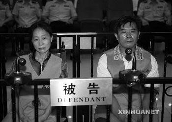 樊甲生和妻子盘丽艺在法庭受审