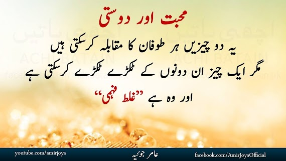 Best Of Sad Quotes In Urdu About Trust On Sad Quotes