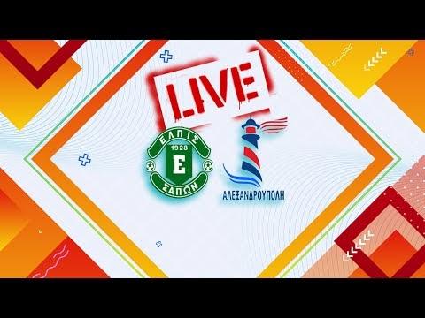 Live ο αγώνας ΕΛΠΙΣ ΣΑΠΠΩΝ -ΑΛΕΞΑΝΔΡΟΥΠΟΛΗ FC  30 - 05- 2021