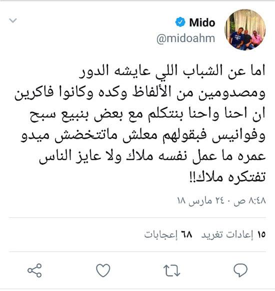 ميدو يعتذر عن الفيديو المسرب (2)