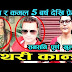 watch pathari kanda in Nepal