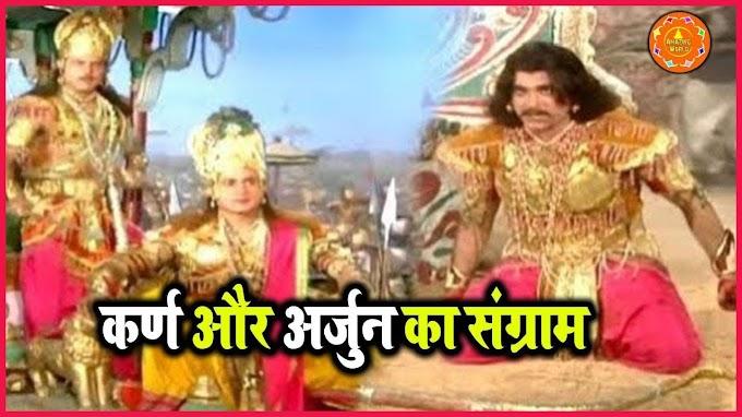 Karan aur arjun ka yuddh : कर्ण और अर्जुन