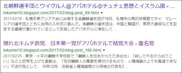https://www.google.co.jp/#tbs=qdr:m&q=site:%2F%2Ftokumei10.blogspot.com+%E3%82%A2%E3%83%91%E3%80%80%E5%8C%97%E6%9C%9D%E9%AE%AE&*