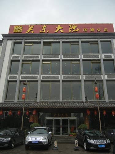 DSCN0160 _ Restaurant, Shenyang, September 2013