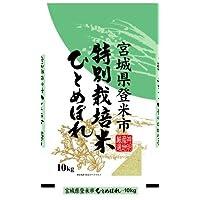 宮城県登米市産 特別栽培米 白米 ひとめぼれ10kg