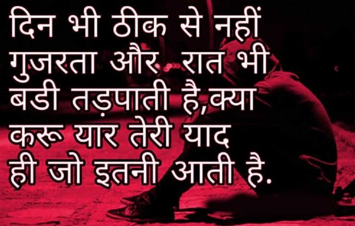 दर द भर Sad Shayari In Hindi With Image और Bewafa Shayari