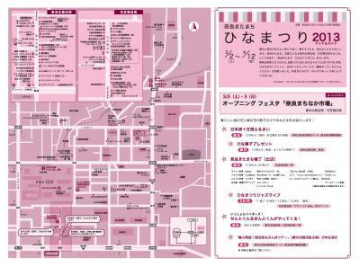 2013-03-02-kitamachi-hinamatsuri1.jpg