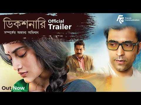 Dictionary Bengali Movie Trailer