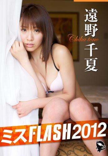 ミスFLASH2012 遠野千夏: 2 (FLASHセレクション)