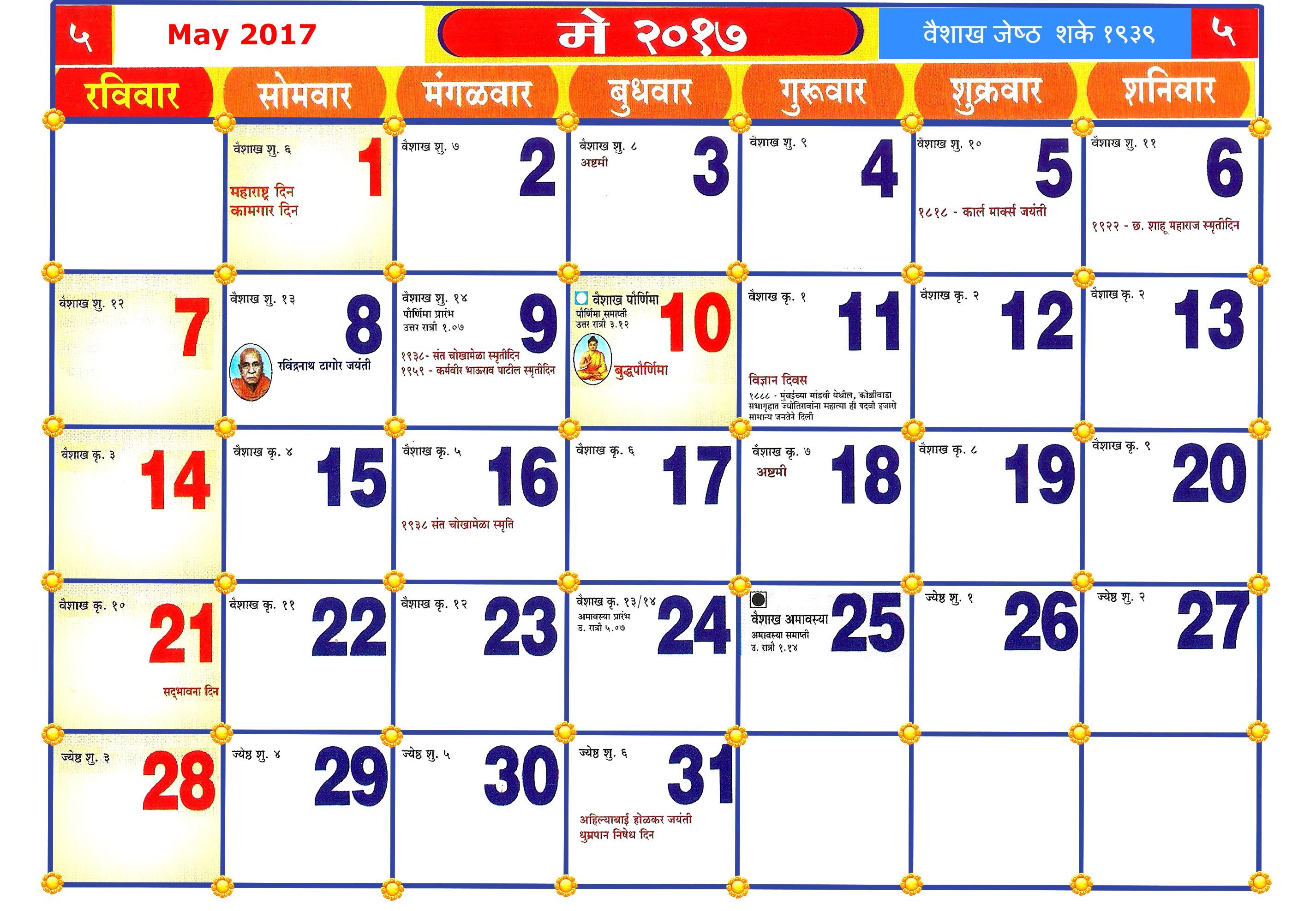 March 2017 Calendar Kalnirnay | february calendars