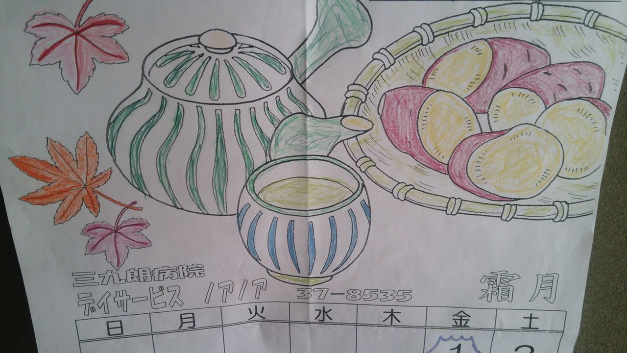 塗り絵11月カレンダー リハビリネクスト文化祭作品集