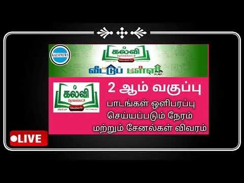 Kalvi Tv Live | KalvTvOfficial | 2ndStd Kalvi Tv Schedule SahanaTv, MakkalTv, KalviTholaikatchi, SCV Kalvi Live