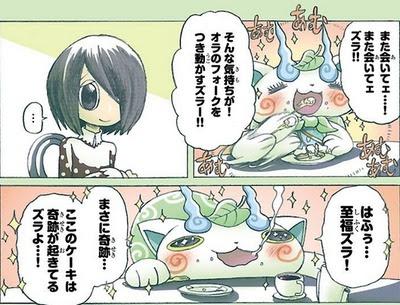 妖怪ウォッチ漫画 コマさんハナビとキセキの時間 全フルカラー