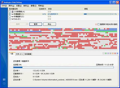 auslogics disk defrag -03