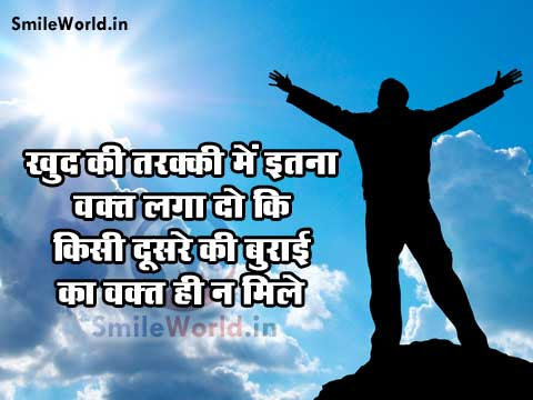 Success Quote In Hindi Retro Future
