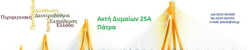 ΠΔΕ Δυτ. Ελλάδας