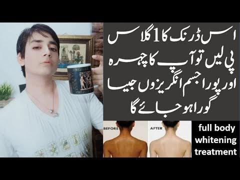 Full Body Whitening Drink 100% Result   Full Body Whitening Treatment