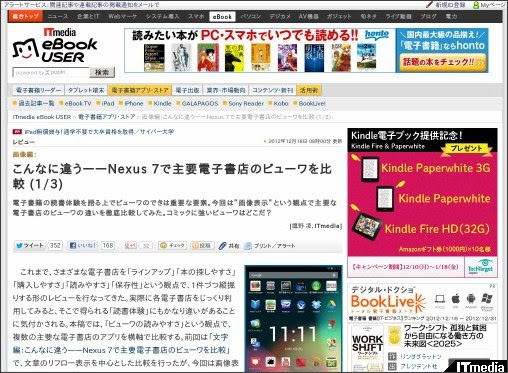 http://ebook.itmedia.co.jp/ebook/articles/1212/18/news005.html