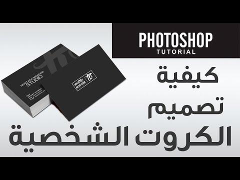 بالفيديو شرح بالعربيه كيفية تصميم الكروت الشخصية