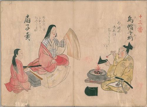Japanese Folk Craft (NDL) i