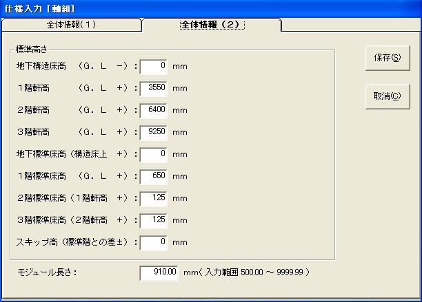 全体情報入力(軸組)2