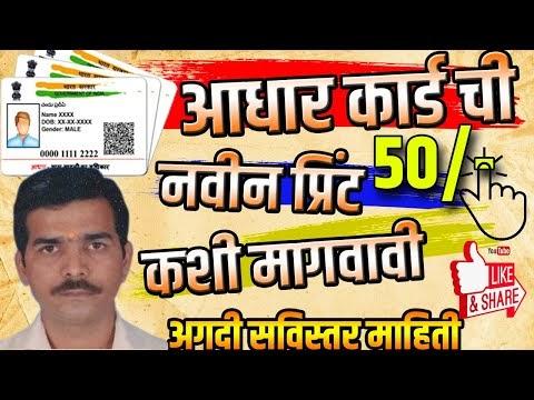 Aadhar Card Reprint Kase Karave?   How To Reprint Aadhar Card Online in Marathi