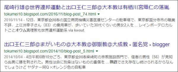 https://www.google.co.jp/search?biw=1065&bih=835&q=site%3A%2F%2Ftokumei10.blogspot.com+%22%E7%AB%8B%E5%B7%9D%E5%B8%82%22+%E3%82%AA%E3%82%A6%E3%83%A0&oq=site%3A%2F%2Ftokumei10.blogspot.com+%22%E7%AB%8B%E5%B7%9D%E5%B8%82%22+%E3%82%AA%E3%82%A6%E3%83%A0&gs_l=psy-ab.3...3289.3289.0.4264.1.1.0.0.0.0.117.117.0j1.1.0....0...1..64.psy-ab..0.0.0.h5rcwbAL1ro