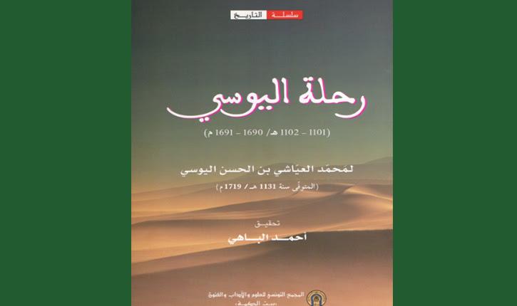 تحميل كتاب الرحلة 163 pdf