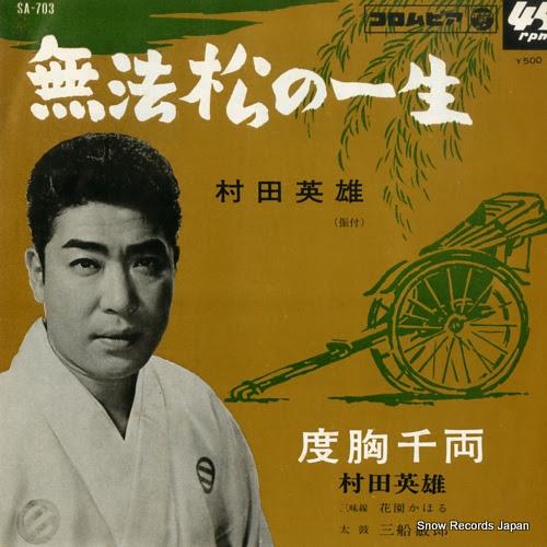 MURATA, HIDEO muhoumatsu no issho