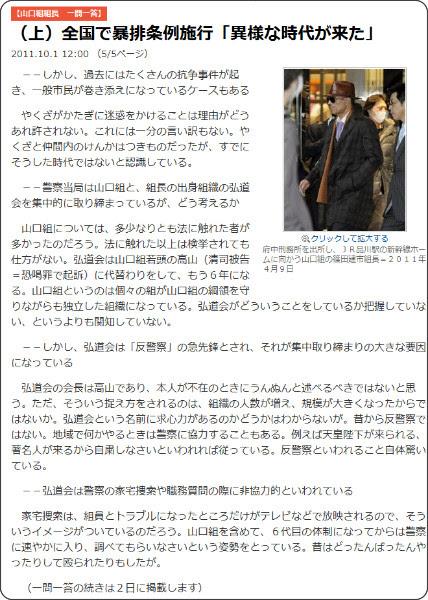 http://sankei.jp.msn.com/affairs/news/111001/crm11100112010000-n5.htm