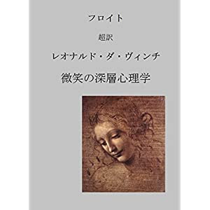 フロイト 超訳 レオナルド・ダ・ヴィンチ: 微笑の深層心理学 ルネサンス芸術による精神分析入門