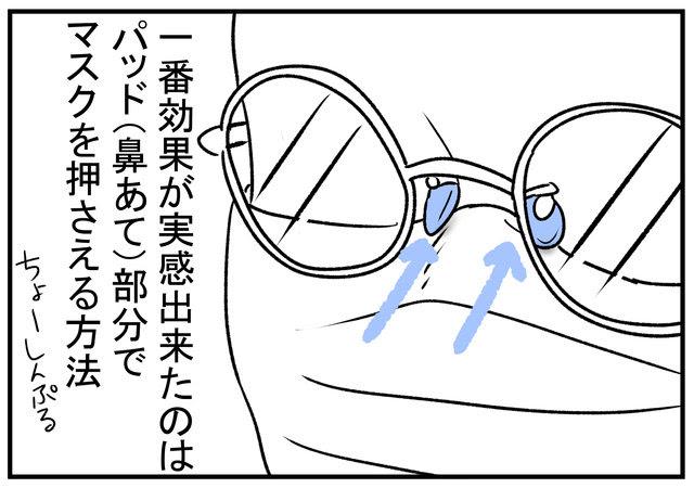 マスクつけた時のメガネが曇らない方法を試してみた さわむらむらこの