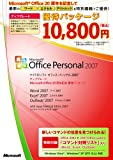 Office Personal 2007 アップグレード Office20周年記念優待パッケージ