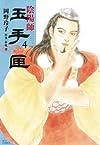 陰陽師 玉手匣 4 (ジェッツコミックス)