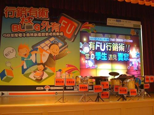 行銷有術格外有Fu電子商務創意競賽