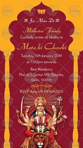 MKC03   Mata ki Chowki Red Yellow Invitation   Invitation
