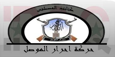 Figure 5.  Logo of Harakat Ahrar al-Mosul