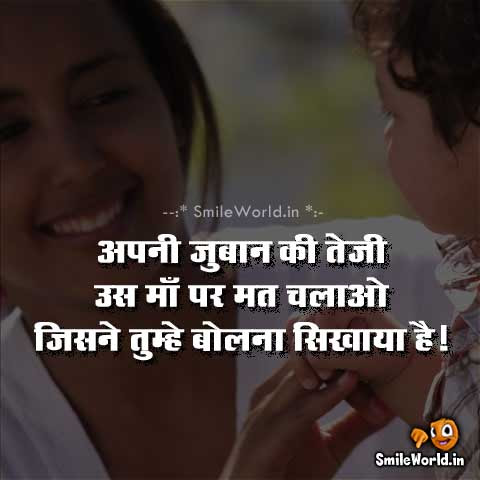 A Collection Of Mata Pita Mother Father Quotes And Sayings In Hindi