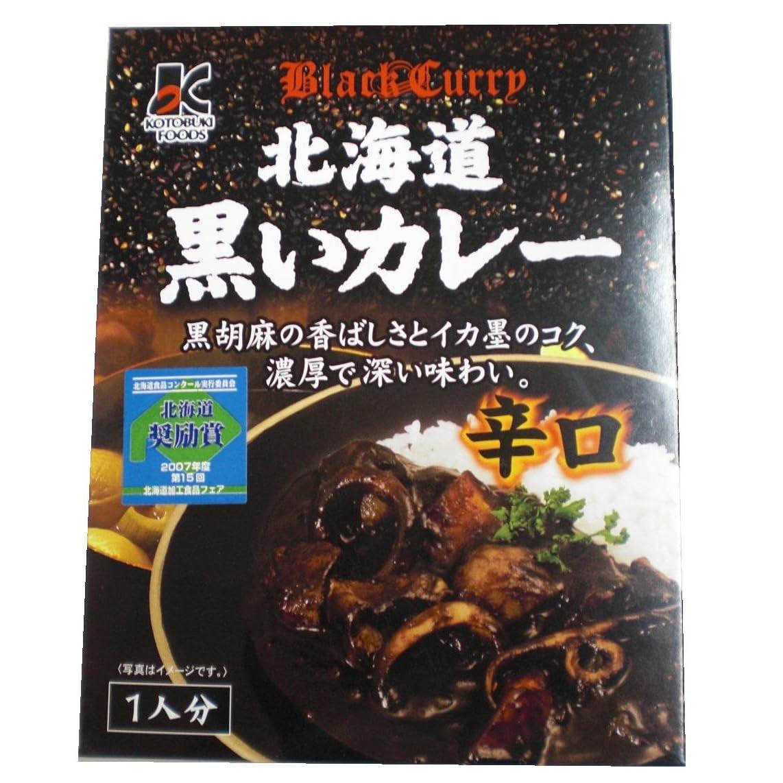 寿フーズ 北海道 黒いカレー 200g