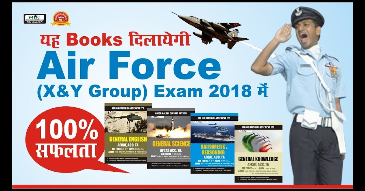 Download Study material of Indian Airforce X Group, Y Group and X&Y