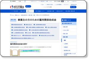 http://www.mhlw.go.jp/seisakunitsuite/bunya/koyou_roudou/koyou/kyufukin/index.html