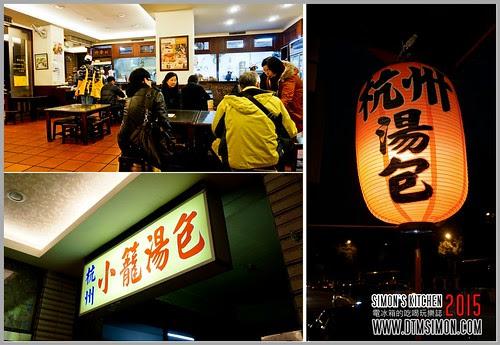 杭州小籠湯包02.jpg