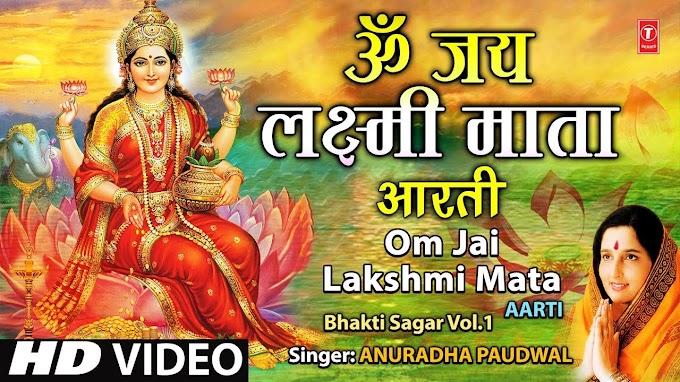ॐ जय लक्ष्मी माता Om Jai Lakshmi Mata Aarti | Laxmi Mata Aarti