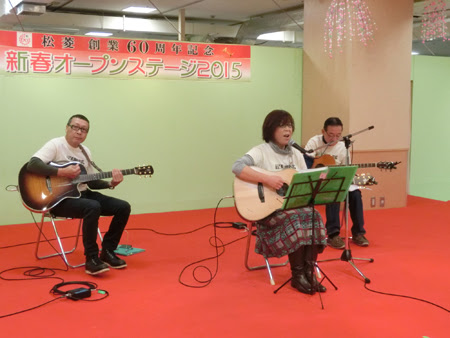 松菱2015 オープンステージ,松菱正月2015イベント