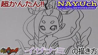 Download Video 妖怪ウォッチ 呪野花子の書き方 妖怪ウォッチの絵や