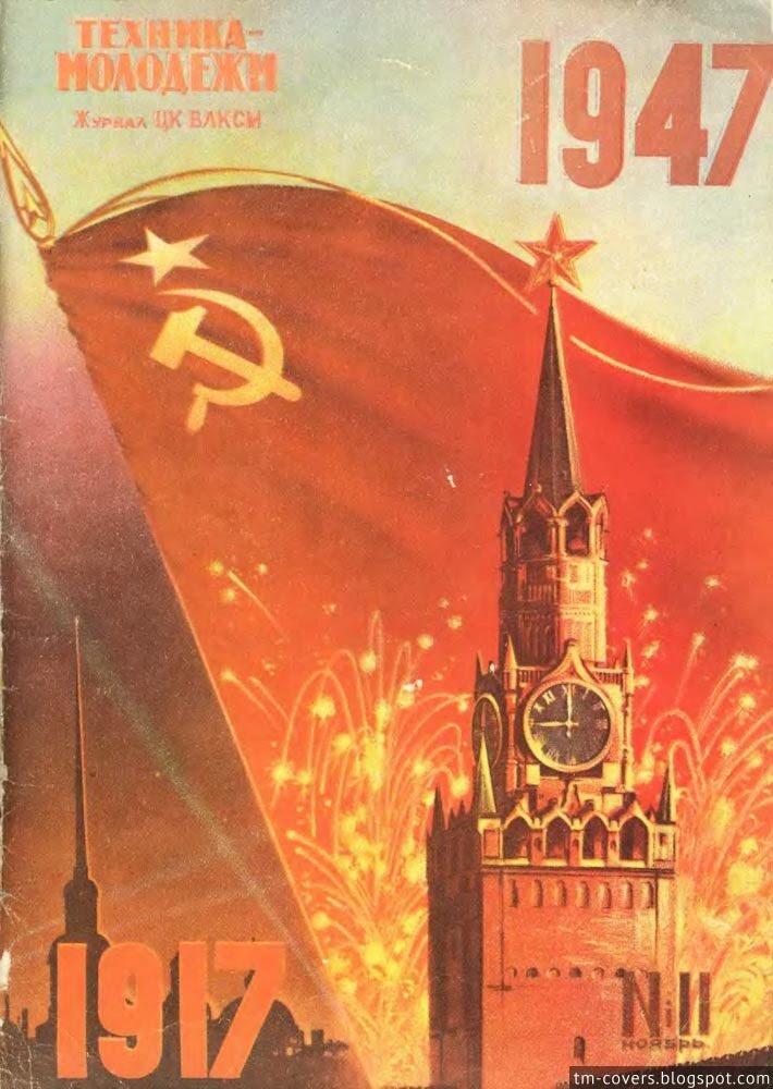 Техника — молодёжи, обложка, 1947 год №11