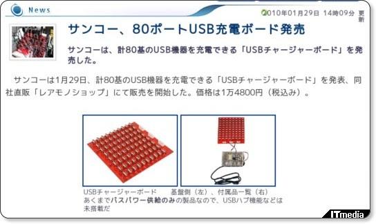 http://plusd.itmedia.co.jp/pcuser/articles/1001/29/news048.html